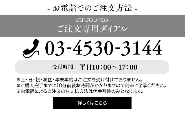 160215~お電話でのご注文はこちら