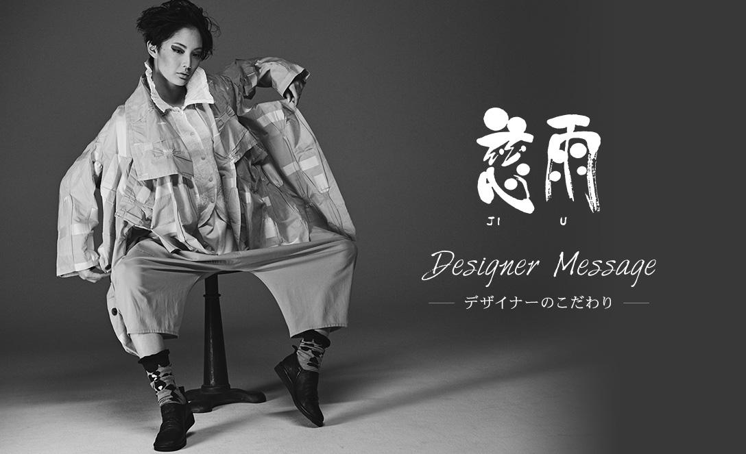 140420_慈雨デザイナー企画