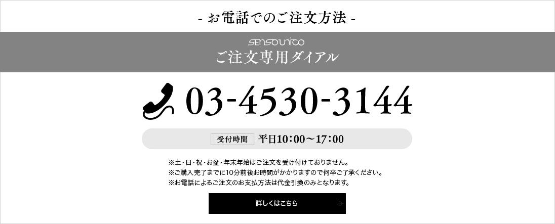 6/1 12:00-お電話でのご注文はこちら